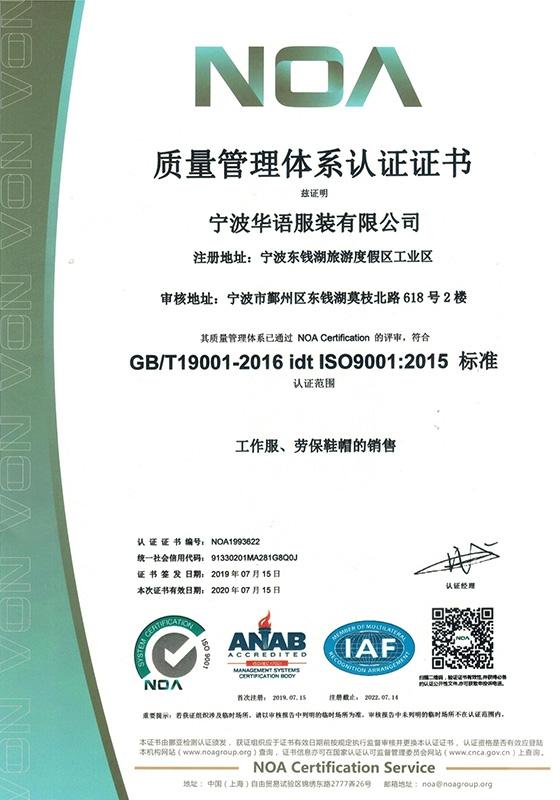 质量管理认证