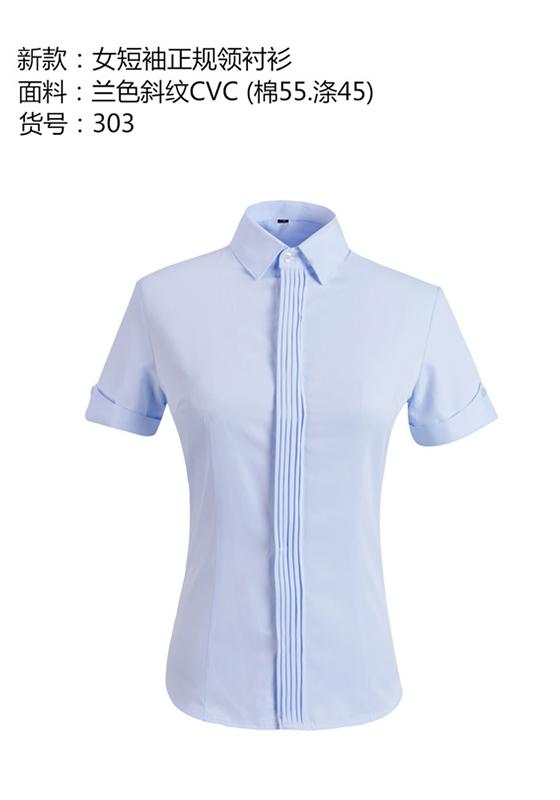 女士韩版短袖衬衫定制