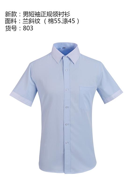 男士韩版短袖衬衫