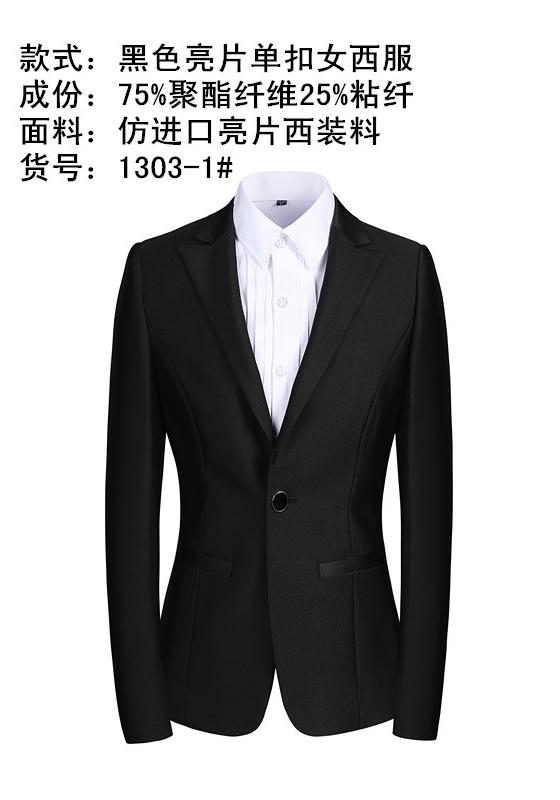 西装职业装定制销售