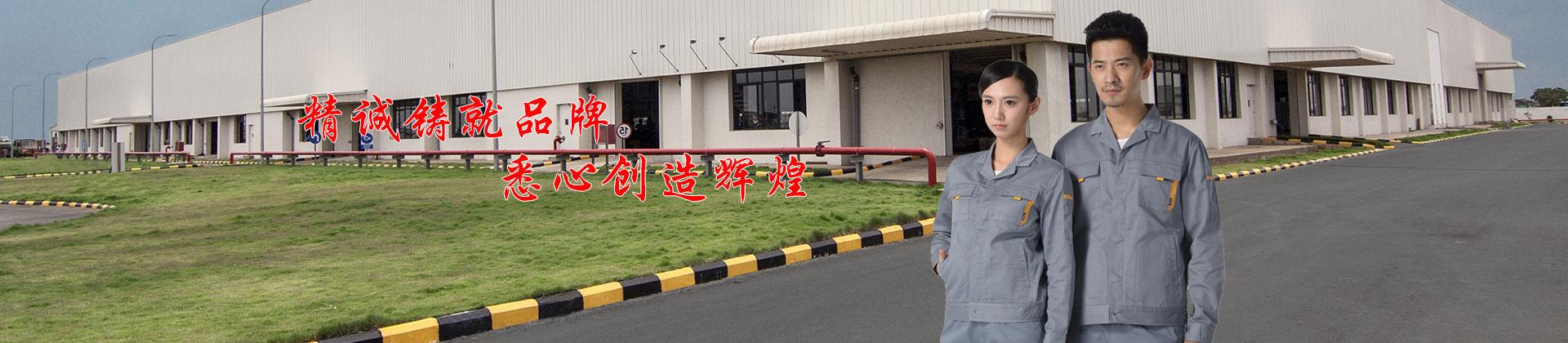 宁波工作服定制